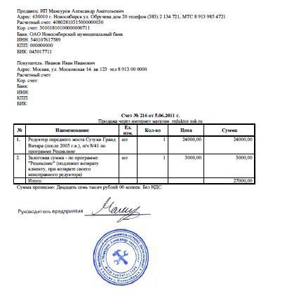 счет на предоплату образец 2015