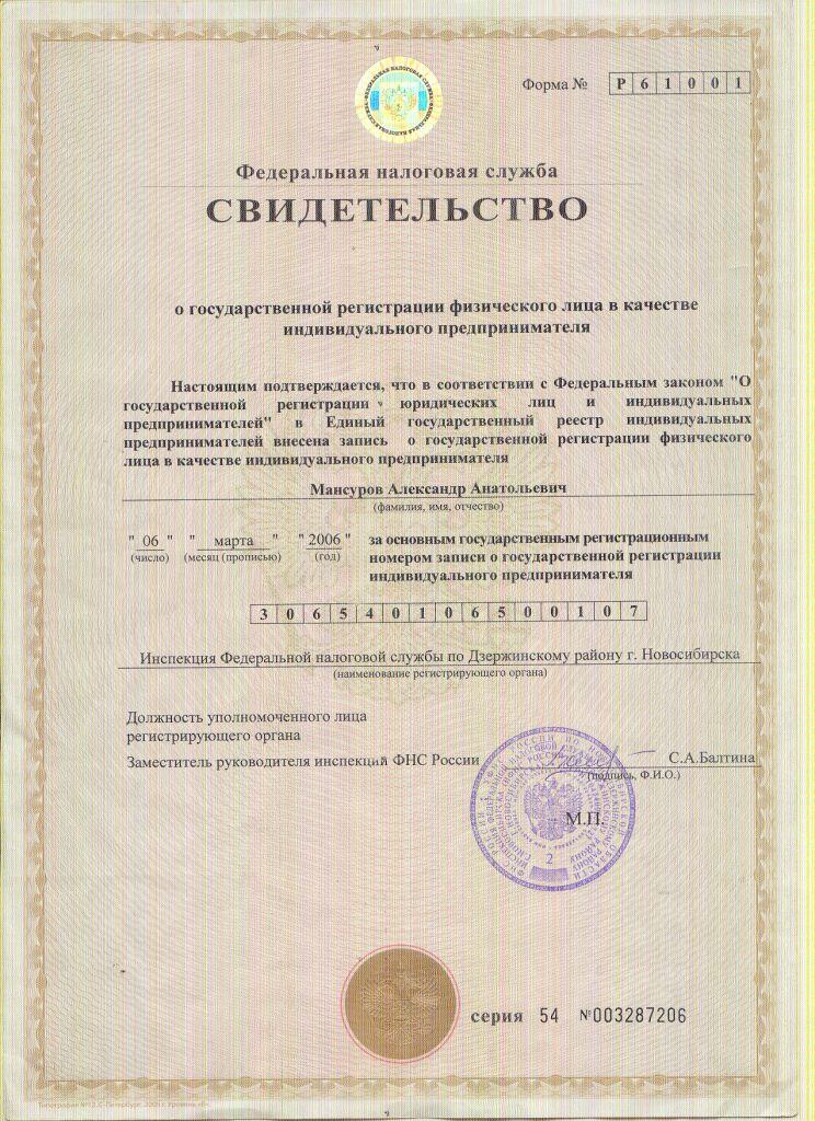 Как узнать свой инн через интернет по фамилии россия новосибирск